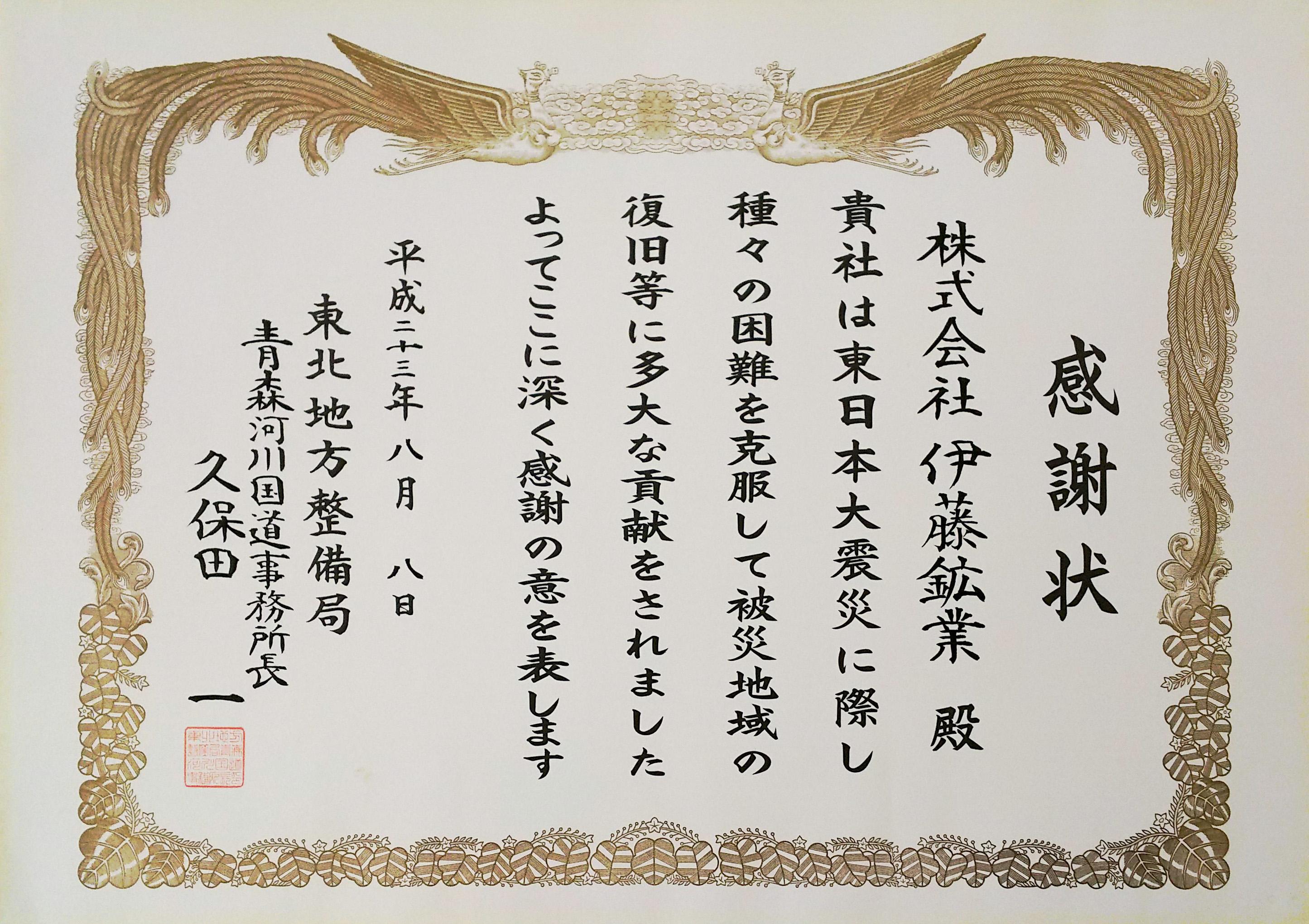 災害復旧活動 東日本震災