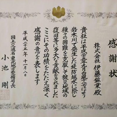 災害復旧活動 岩木川