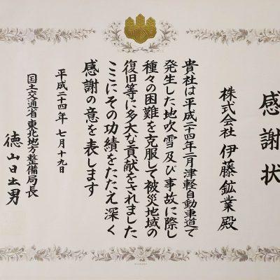 災害復旧活動 津軽道