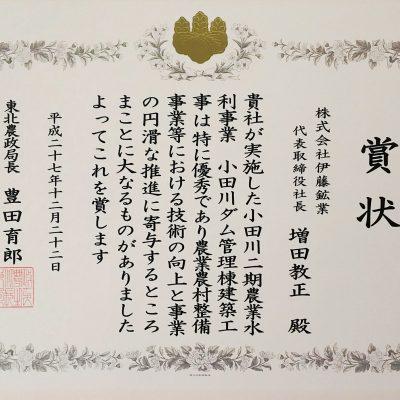 優良工事 小田川ダム