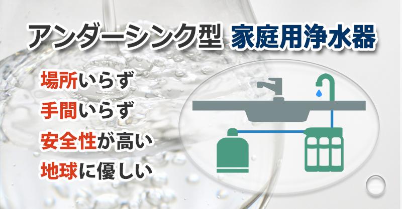 アンダーシンク型家庭用浄水器