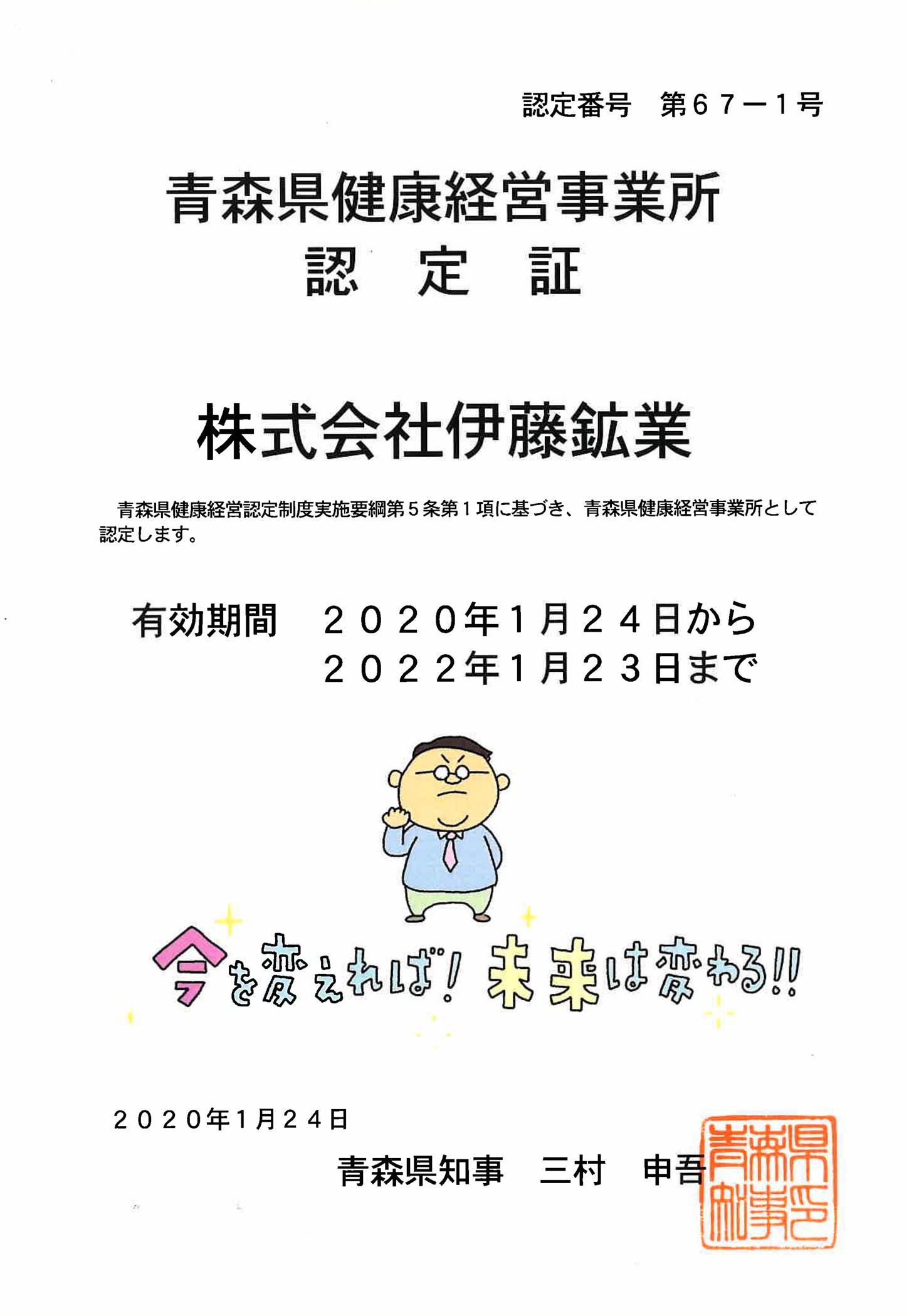 青森県健康経営事業所認定証