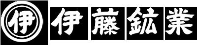 【公式】株式会社 伊藤鉱業
